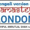 Bengali version of 'Namaste London' fined!