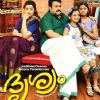 'Drushyam' gears up for July release