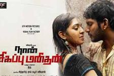 Tamil Movie Review : Naan Sigappu Manithan