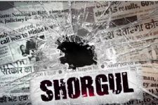 Trailer of 'Shorgul' out