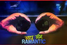 This Monsoon go RAMAN-TIC!
