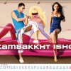 Akshay Kumar and Kareena Kapoor in Kambakth Ishq | Kambakkht Ishq Wallpapers
