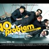 Wallpaper of No Problem movie