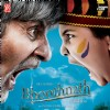 Bhoothnath movie poster with Amitabh and Aman