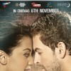 Jail movie poster with Neil Nitin Mukesh and Mugdha Godse | Jail Posters