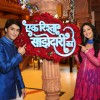 Sony TV Launches its New Show 'Ek Rishta Saajhedari Ka'