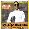 Poster of the movie Khatta Meetha(2010)