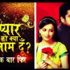 Niranjan to create new hurdles for Aastha in Iss Pyaar Ko Kya Naam Doon...!